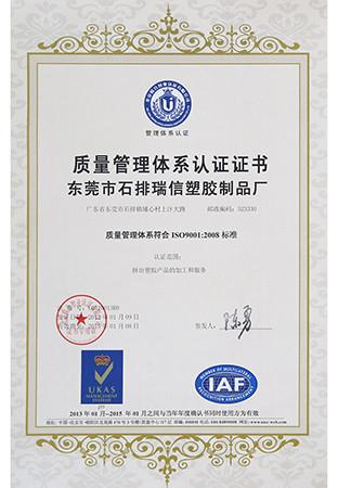 ISO9001手机电影网 厉害了 我的国:2008质量认证