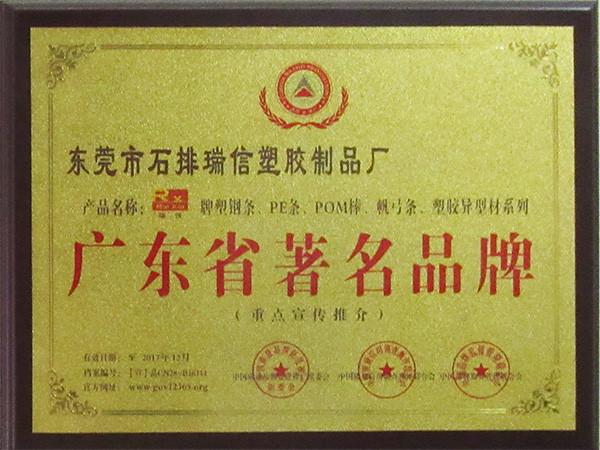 2017年广东省著名品牌