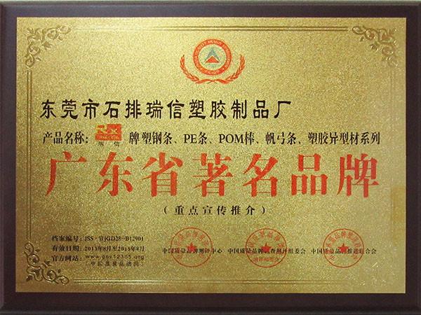 2015年广东省著名品牌