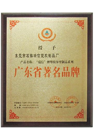 2011年广东著名品牌